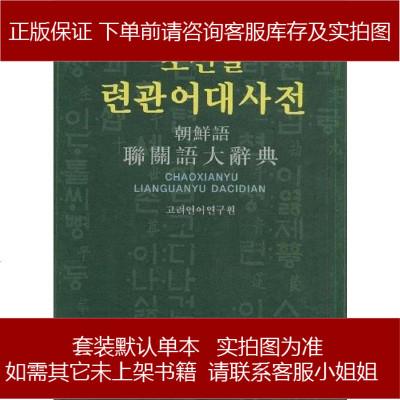 朝鲜语联关语大辞典 高丽语言研究院 编 9787538914887