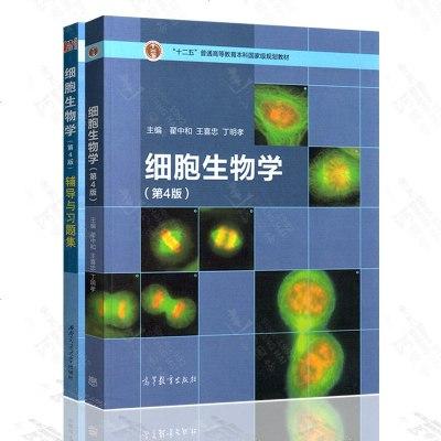 正版 细胞生物学 翟中和 第4版 教材+辅导与习题集 套装 高等教育出版社 细胞生物学(第4版)辅导与习题集 医学