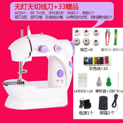 家用迷你縫紉機202小型全自動多功能吃厚微型臺式電動縫紉機 無燈+33贈品