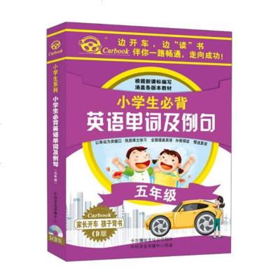 正版小學生英語單詞及例句五年級英文學習聽力訓練車載CD光盤碟片