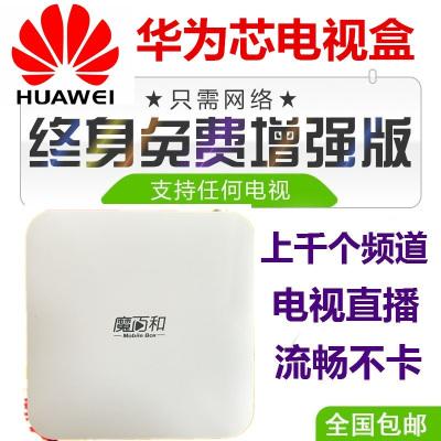 華為(HUAWEI) 無線智能高清網絡電視機頂盒 海思芯片8核4K全網通播放器 WIFI家用honor 華為榮耀 PRO