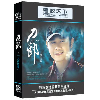 刀郎cd專輯 流行天籟草原民歌 黑膠cd唱片 汽車載cd光盤碟片