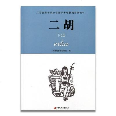 江苏省音乐家协会音乐考级新编系列教材 二胡 1-6级 江苏凤凰教育出版社