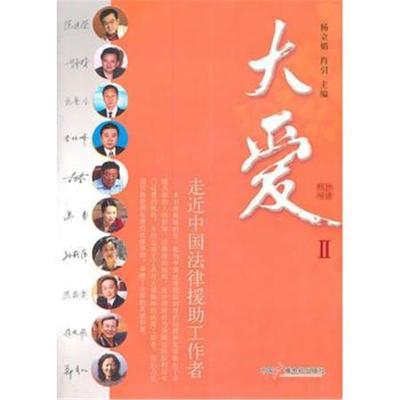全新正版 大爱II走近中国法律援助工作者