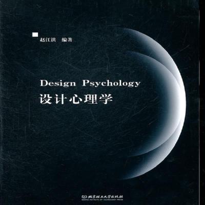 正版设计心理学 赵江洪著 北京理工大学出版社北京理工大学出版社