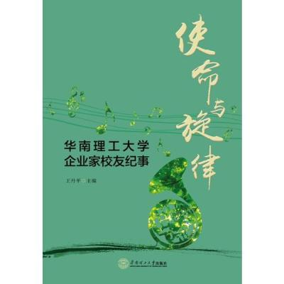 使命與旋律:華南理工大學企業家校友紀事