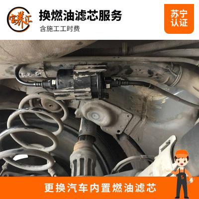 【寶養匯】更換汽油濾燃油濾芯服務 內置(本產品僅為工時費,不含實物產品 )
