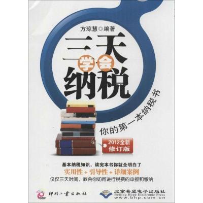 三天學會納稅:你的**本納稅書(2012全新修訂版)9787514205770印刷工業出版社方瓊慧