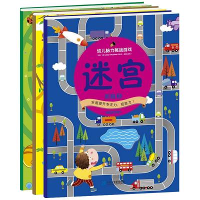 全3冊幼兒腦力挑戰游戲書 玩轉大迷宮 3-4-5-6歲寶寶趣味走迷宮早教啟蒙益智 培養兒童專注力觀察力記憶力訓練