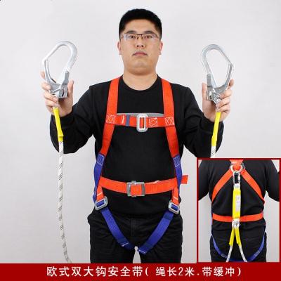 BONJEAN安全帶高空作業全身戶外施工保險帶五點式安全裝雙鉤安裝 歐式雙大鉤帶緩沖2米