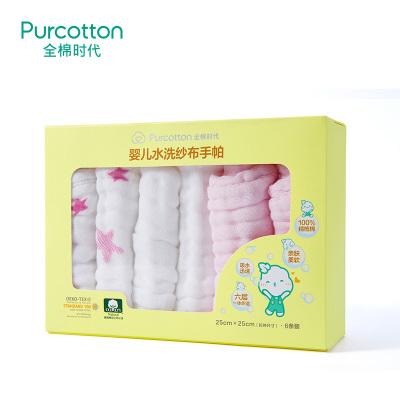 全棉时代 婴儿水洗纱布手帕 宝宝洗脸巾六层纱25x25cm 6条装