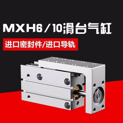 闪电客型小型气动导轨滑台气缸HLH/MXH6/10-5-10-15-20-25-30-40-50 MXH10-50