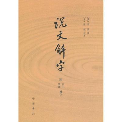 说文解字(附检字)/(汉)许慎纂 (汉)许慎 纂 著 文学 文轩网