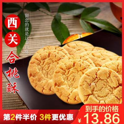 【第2件半价 3件更优惠】广御园 合桃酥400g 袋装 酥性饼干 休闲零食下茶点饼干糕点