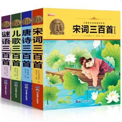唐宋詩詞三百首兒童早教讀物彩圖注音兒歌謎語300首完整版全套4冊