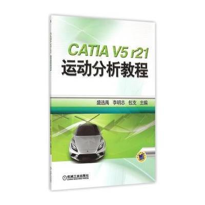 正版書籍 CATIA V5 R21 運動分析教程 9787111487227 機械工業出版社