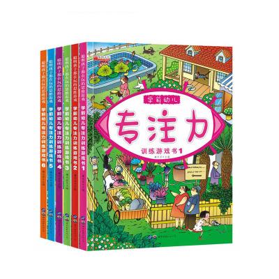 學前幼兒專注力訓練書全6冊 0-3-6歲幼兒腦力記憶力邏輯思維培養少兒左右腦開發智力寶寶益智游戲 HY