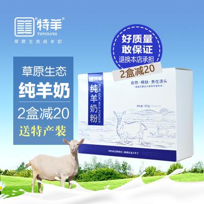 特羊羊奶粉成年中老年女士學生孕婦高鈣無糖內蒙古羊奶成人羊奶粉360克18袋 小袋裝
