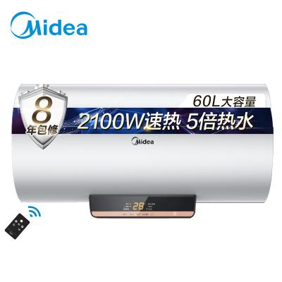美的(Midea)60L电热水器F6021-T4(HEY) 2100W变频速热 5倍热水 抑菌管路 无线遥控一级能效