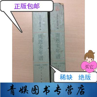 【正版九成新】中國文庫:周恩來年譜(1949-1976)(上下兩冊合售,缺中冊)