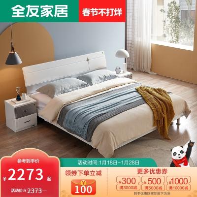 【抢】全友家居 木质床 简约现代卧室家具套装 1.5米1.8米家庭用卧室板式床 107022床