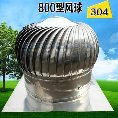 定做300型無動力風帽屋頂通風器散熱器換氣扇不銹鋼防雨帽排氣帽煙道