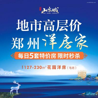 郑州恒大山水城意向金