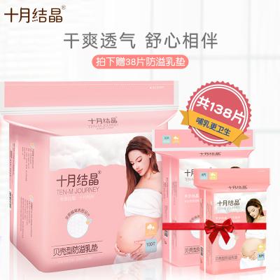 十月结晶(shiyuejiejing)产妇防溢乳垫一次性超薄防溢乳贴防漏奶垫138片