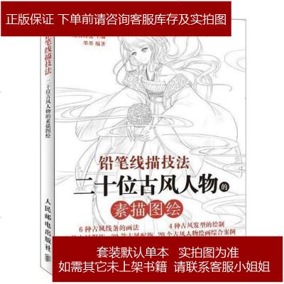鉛筆線描技法:二十位古風人物的素描圖繪 愛林博悅 人民郵電出版社 9787115477941