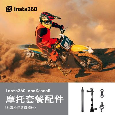 Insta360 摩托車專用配件套餐 全景相機運動相機配件-不含自拍桿 (適用于ONEX/ONER)