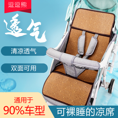 嬰兒推車涼席枕頭透氣夏季寶寶涼席定型枕寶寶涼席童車涼席傘車安全坐椅涼席餐椅通用涼席涼墊