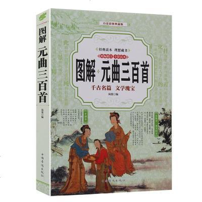圖解元曲三百首 中國古詩詞大全集 歌賦 正版 中華書局國學書籍