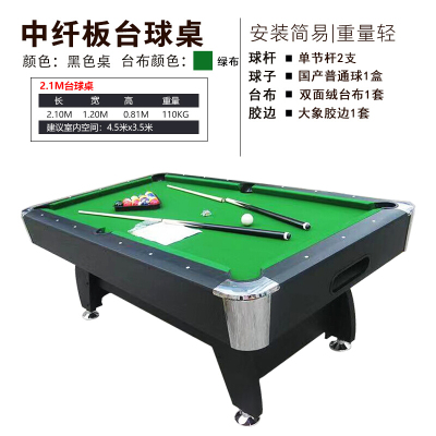 臺球桌標準成人家用美式落袋中式黑八乒乓桌二合一桌球臺