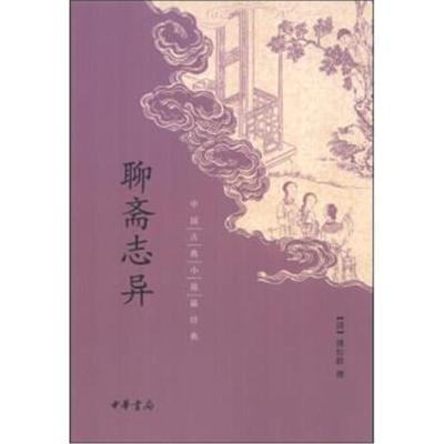 正版书籍 中国古典小说经典:聊斋志异 9787101097566 中华书局