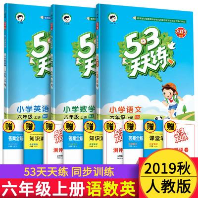 53天天練六年級上冊語文數學英語全套2020人教版 5+3小學6年級上學期同步試卷隨堂練習冊一課一練小兒郎5.3知識清單