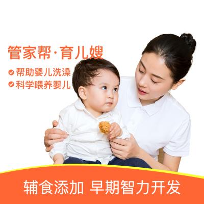 管家帮 高端家政 专业育婴师服务 上门服务