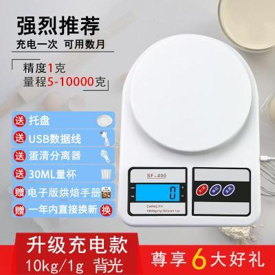 廚房秤電子稱烘焙精準0.1g食物秤茶葉稱家用稱重器克小秤小型數度