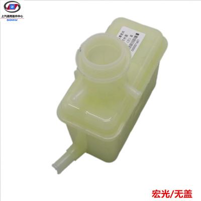 適用五菱宏光S1副水箱膨脹水壺宏光S膨脹榮光B12副水壺冷卻防凍液 宏光無蓋