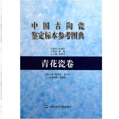 正版 中国古陶瓷鉴定标参考图典 青花瓷卷 书籍 古玩收藏 正版