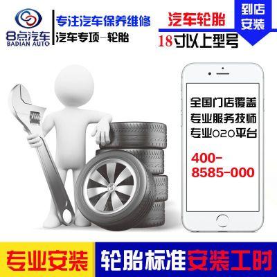 【8点汽车】更换轮胎服务(18寸及以上)工时费