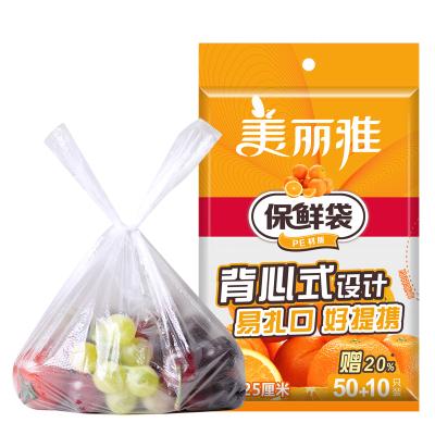 美丽雅 保鲜袋 抽取式背心 25*30cm (50+10只)(新老包装随机发)