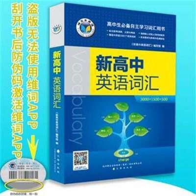 19版官方正版 維克多新高中英語詞匯3000+1500+500