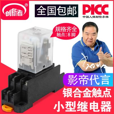 創新者 12V24V36V110V220V380V家用中間電磁繼電器控制器帶座小繼電器DC24V +底座