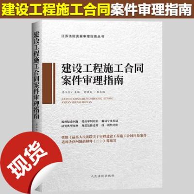 建设工程施工合同案件审理指南 李玉生 俞灌南 建设工程审理程序指引合同效力黑白合同