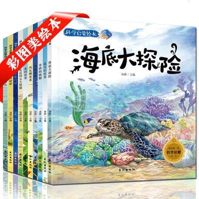 全套10册 奇妙的科学启蒙绘本海底大探险动物世界恐龙十万个为什么3-6-9岁小学生儿童版科普绘本故事小牛顿科学馆百科