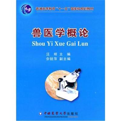 兽医学概论 汪明 9787565502170 中国农业大学出版社