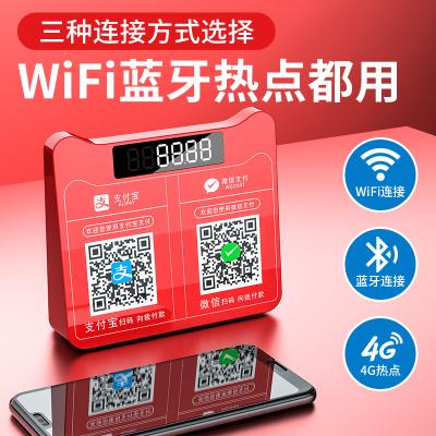 紐曼 二維碼收錢提示音響wifi無線藍牙遠程到賬語音播報器付款二維碼收款神器大容量電池擴音喇叭不用手機藍牙音箱 紅色