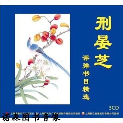 正版評彈【刑晏芝 評彈書目精選】盒裝3CD 邢晏芝