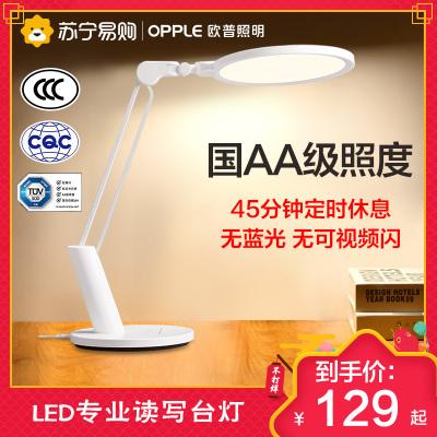 欧普照明OPPLE AA级护眼灯LED书桌护眼灯中小学生学习宿舍卧室儿童写字台灯