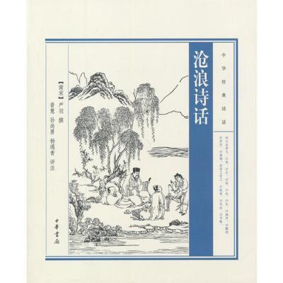 滄浪詩話--中華經典詩話